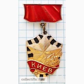 Значок «Киев город - герой» (на подвеске)