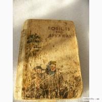 Детская книга Повесть про дружных, 40-е годы, СССР
