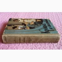 Кройка и шитьё. 1959 г. Редактор: О. Бондаренко
