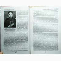 Трехликий СМЕРШ. Краткая история самой загадочной спецслужбы СССР. Автор: С.Кулида