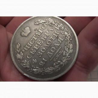 СПБ ПС. Александр I. Серебро 900 пробы. Вес: 20, 73 гр