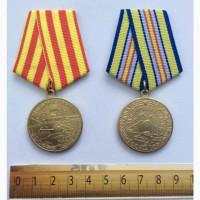 Металлические копии медалей за оборону: Москвы и Кавказа