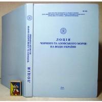 Лоція Чорного та Азовського морів на води України 2005/7. 101 Лоция Чёрного Азовского моря