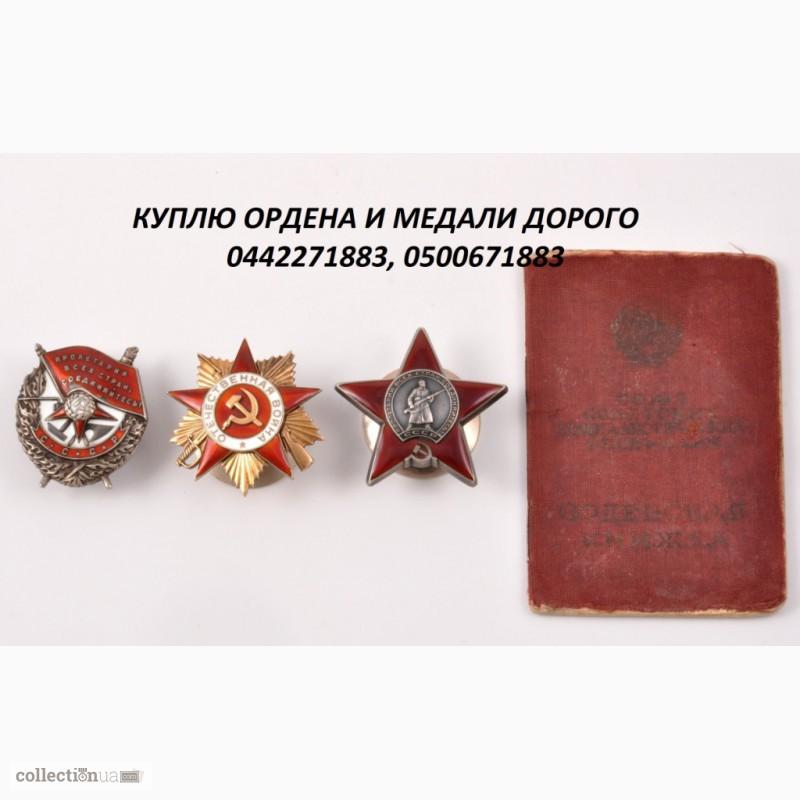 Фото 2. Куплю медали СССР и царской России. Продать медали дорого