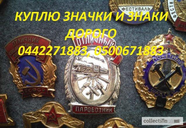 Фото 3. Куплю медали СССР и царской России. Продать медали дорого