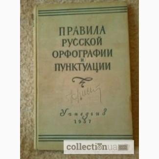 Правила русской орфографии и пунктуации. 1957г