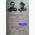 Атлас карт и схем по русской военной истории - 1946г