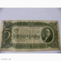 5 червонцев 1937 год СССР
