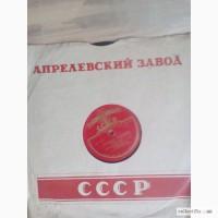 Продам виниловые пластинки производства СССР
