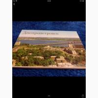 Комплект открыток- Днепропетровск. Издательство Панорамма Москва 1990 г