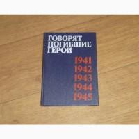 Говорят погибшие герои. 1941-1945. 1986