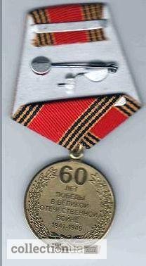 Фото 2. Продам медаль 60 лет Победы в ВОВ с удостоверением