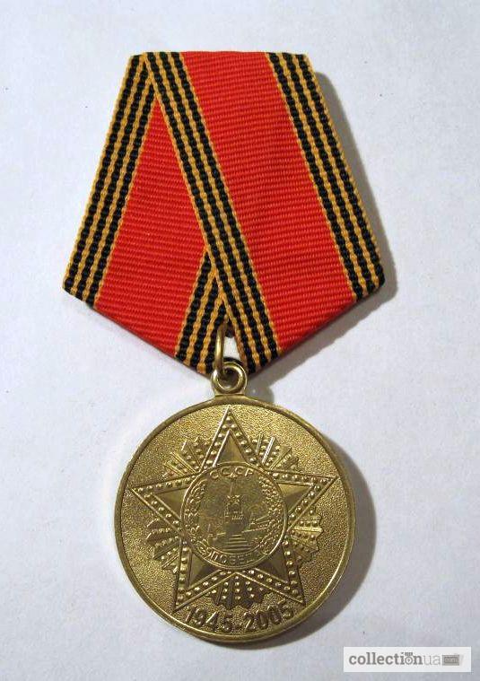 Фото 3. Продам медаль 60 лет Победы в ВОВ с удостоверением