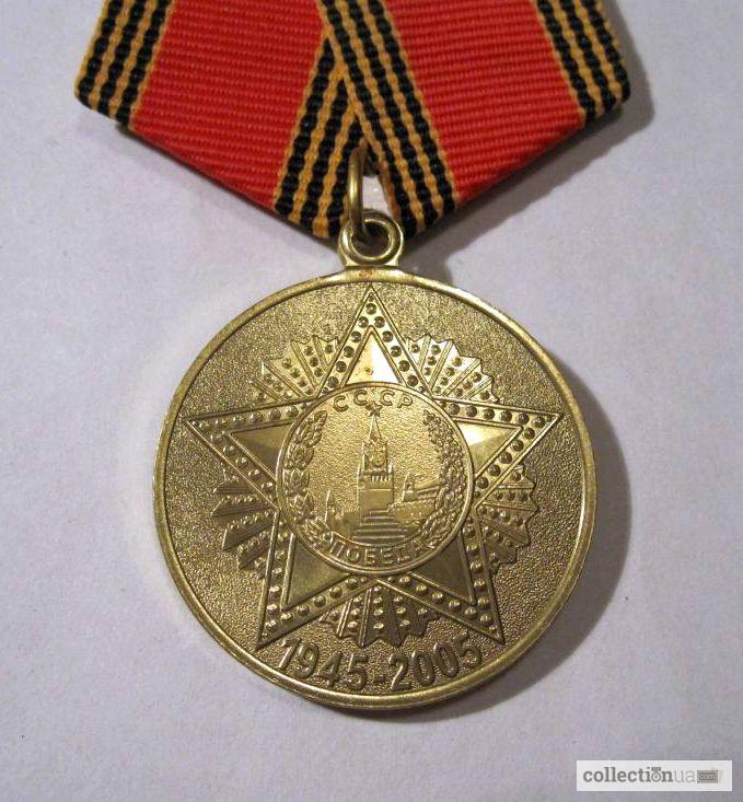 Фото 4. Продам медаль 60 лет Победы в ВОВ с удостоверением