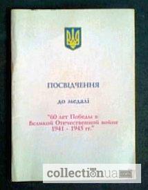 Фото 5. Продам медаль 60 лет Победы в ВОВ с удостоверением