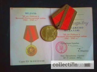 Фото 6. Продам медаль 60 лет Победы в ВОВ с удостоверением