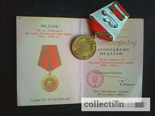 Фото 7. Продам медаль 60 лет Победы в ВОВ с удостоверением