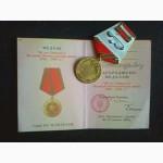 Продам медаль 60 лет Победы в ВОВ с удостоверением