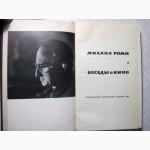 Ромм М.И. Беседы о кино. 1964