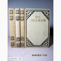 Лесков Н.С. Избранные произведения в 3 томах. 1952