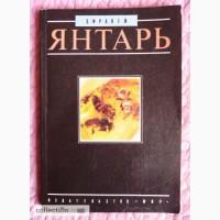 Янтарь. Элен Фракей