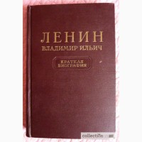 Ленин. Краткая биография.1955г