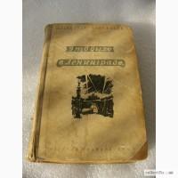 Книга Это было в Ленинграде 1949г
