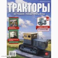 Модель из серии Тракторы 45. (Сталинец-60)