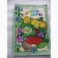 Украинские сказки Весёлые овощи 2001г
