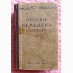 Русско-немецкий словарь. Под редакцией А.А.Лепинга. 1946г