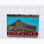 Значок «Київ. Палац Культури Україна»