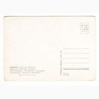 Листівка (открытка). Закарпаття. Санаторій Карпати. 1970 р. Лот 198