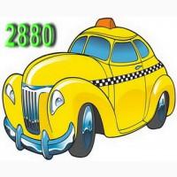 Заказ такси Одесса набирай 2880