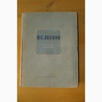 Лесков. Избранные сочинения, 1947