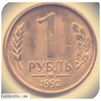 Продам монету: 1 РУБЛЬ 1992 ГОД