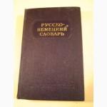 Русско-немецкий словарь.1955г