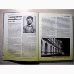 Книга Пономарчук Павлоград в лицах Документальные очерки 2007 Рус.яз