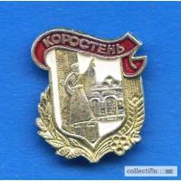 Значок «Коростень, герб». Житомирская область
