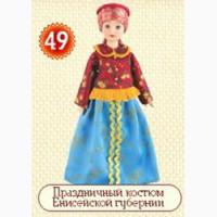 Куклы в народных костюмах 49 Праздничный костюм Енисейской губернии