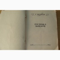 Флобер. Госпожа Бовари. серия классики мировой литературы, 1946
