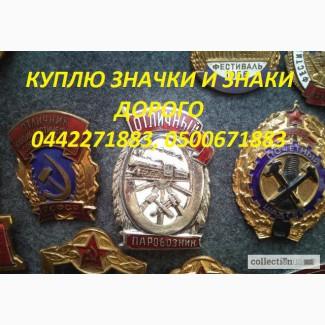 Куплю знаки и значки СССР и царской России. Продать значки дорого