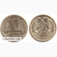 Продам монету: 10 РУБЛЕЙ 1993 ГОД