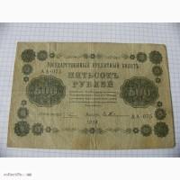 500 рублей 1918 года временное правительство