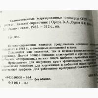 Художественные маркированные конверты СССР. Каталог-справочник