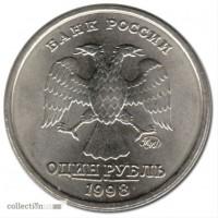 Продам монету: 1 РУБЛЬ 1998 ГОД