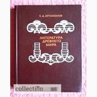 Литература древнего мира. Автор: Артамонов С.Д