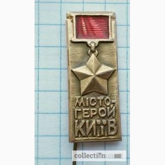 Значок «Місто - герой Київ»