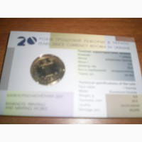 Сув.уп. 1 гривна 20 лет денежной реформы Украины
