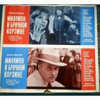 Постер ссср Миллион в брачной корзине