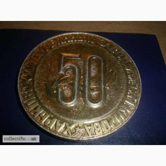 Медаль 50лет Харьковский турбинный завод им.С.М.Кирова